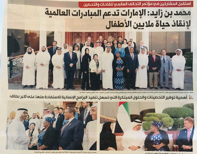 At Gavi's midterm review with Gavi delegation of dignitaries and participants and HH Sheikh Mohamed Bin Zayed Al Nahyan, Crown Prince of Abu Dhabi, and HE Minister Reem Al Hashimy, UAE's Minister of State for International Cooperation.