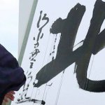 #漢字の日 Twitter Photo
