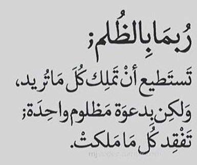 عادل علي بن علي On Twitter اتقوا الظلم فإن الظلم ظلمات يوم