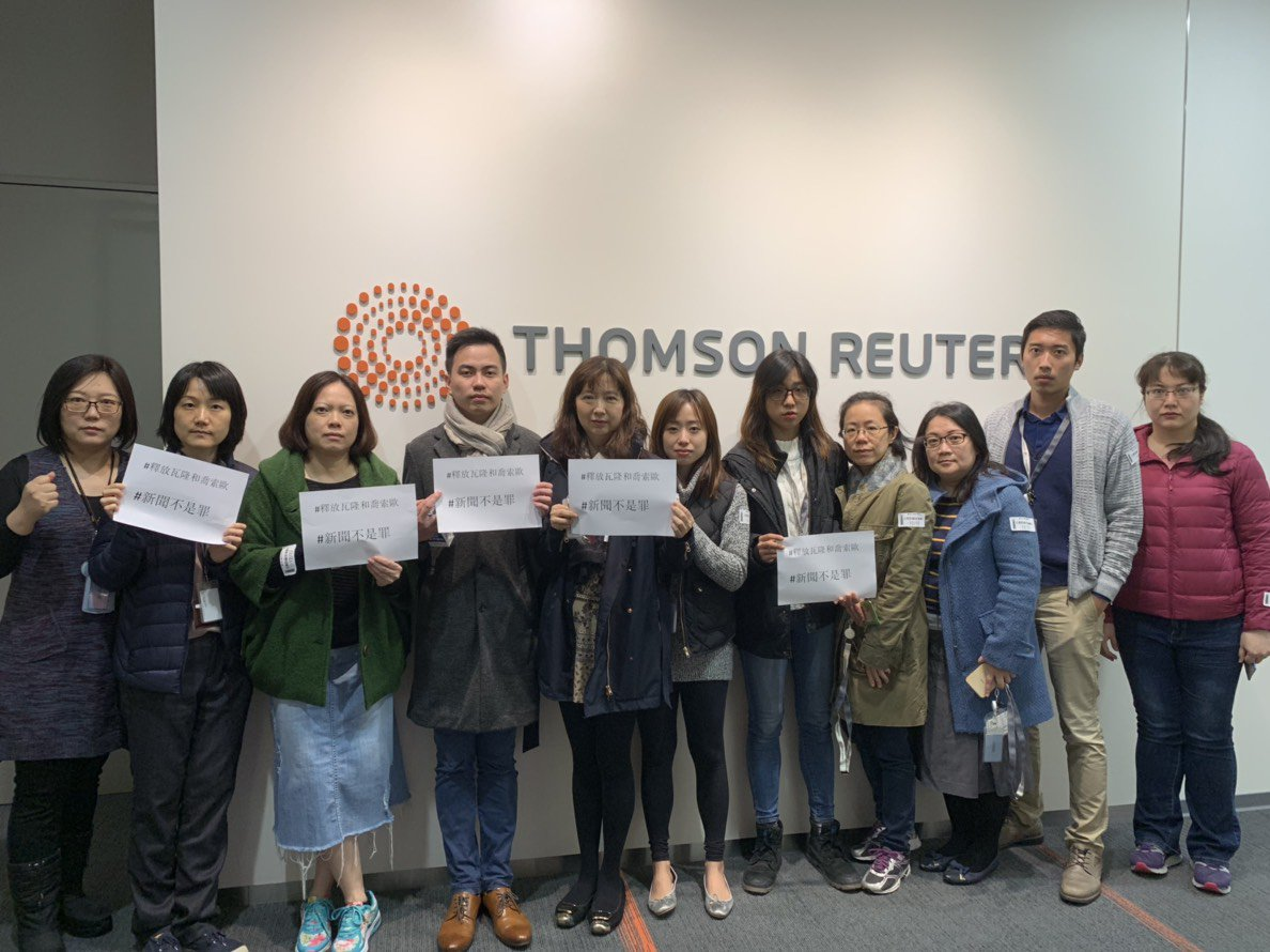 A year ago, our colleagues #FreeWaLoneKyawSoeOo were arrested for uncovering a massacre of #Rohingya Muslims in #Myanmar. Reuters Taipei stands together with them and asks for their immediate release @ReutersPR