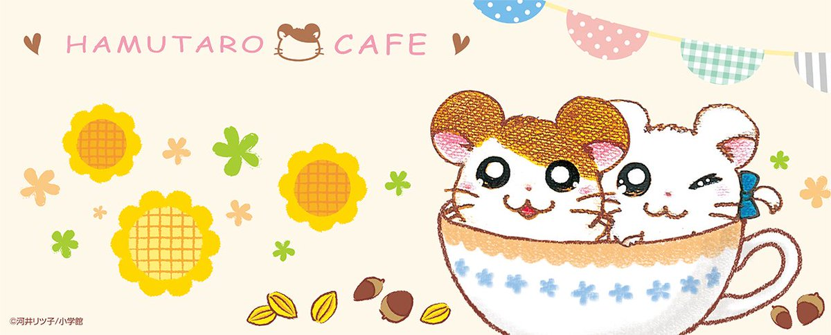 ハム太郎【公式サイト】カフェ開催!さんの投稿画像