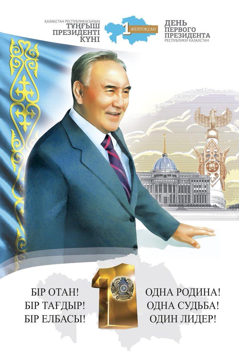 Картинка с днем президента