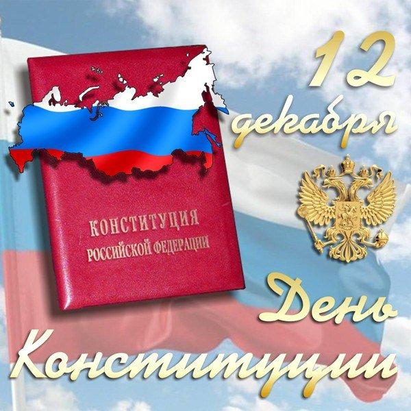 Картинки, поздравления с днем конституции картинки