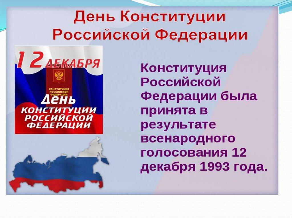День конституции российской федерации картинки, открытка пасхой своими