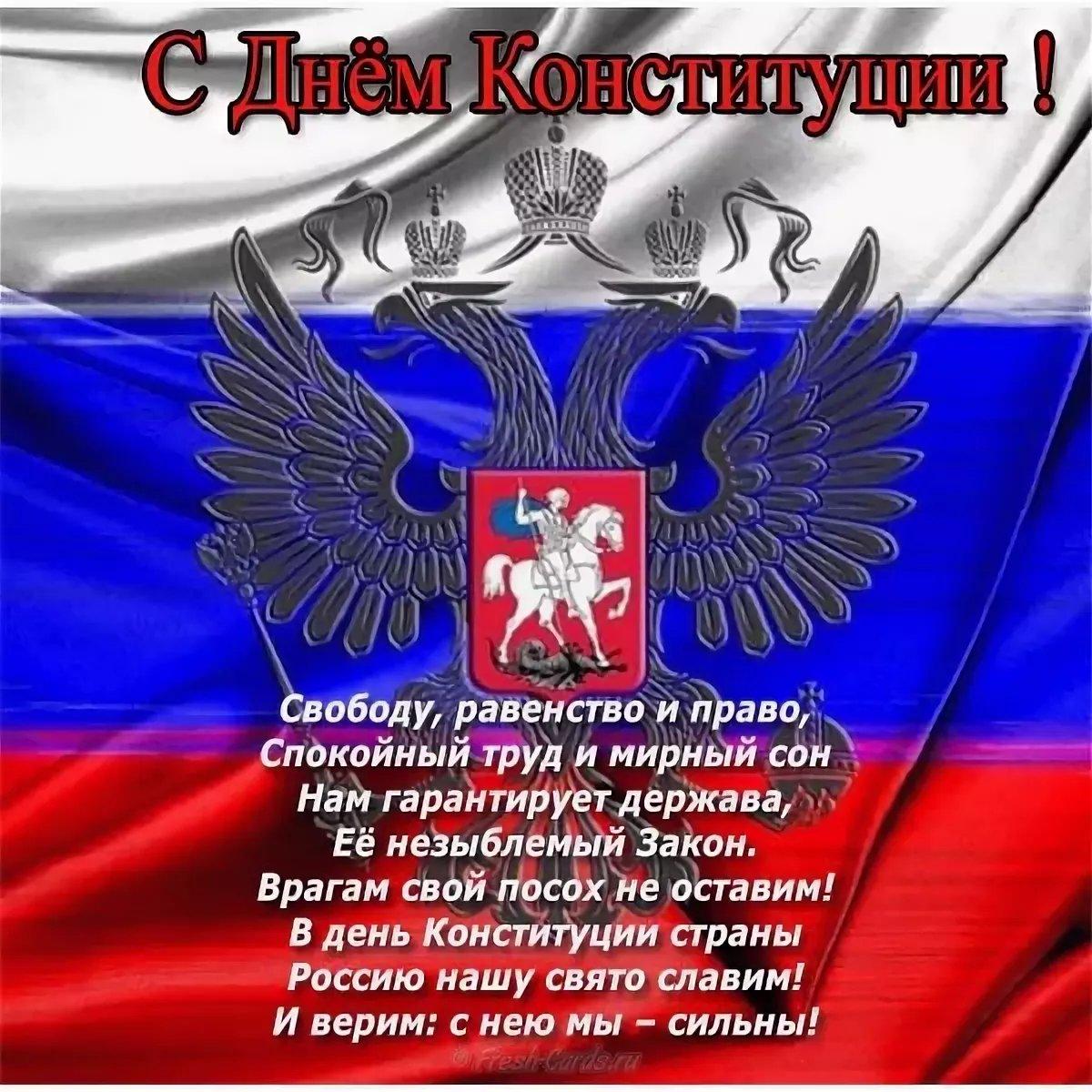 Поздравительная открытка к дню конституции, открытка