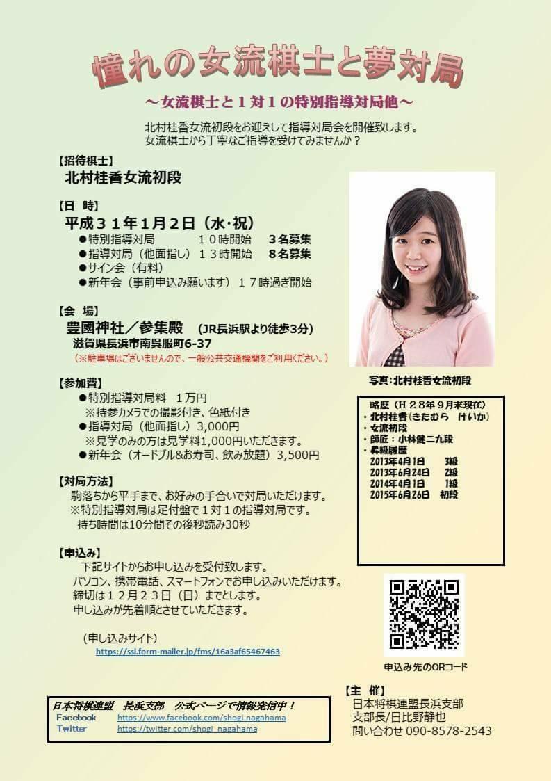 北村桂香さんの投稿画像