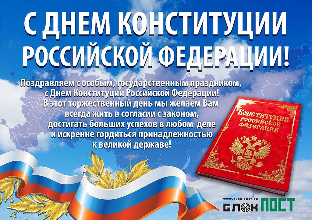 Поздравления с днем конституции картинки, днем полиции открытки