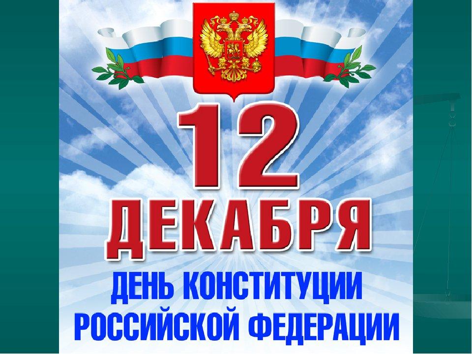 Открытка с днем конституции россии 25 лет, страхования авто