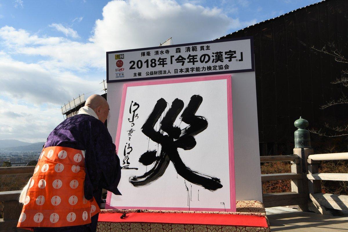 平成最後「今年の漢字」は「災」 sankei.com/life/news/1812…