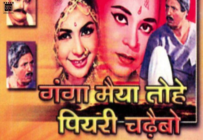 'गंगा मइया तोहे पियरी चढ़इबो' थी पहली भोजपुरी फिल्म  IMAGES, GIF, ANIMATED GIF, WALLPAPER, STICKER FOR WHATSAPP & FACEBOOK