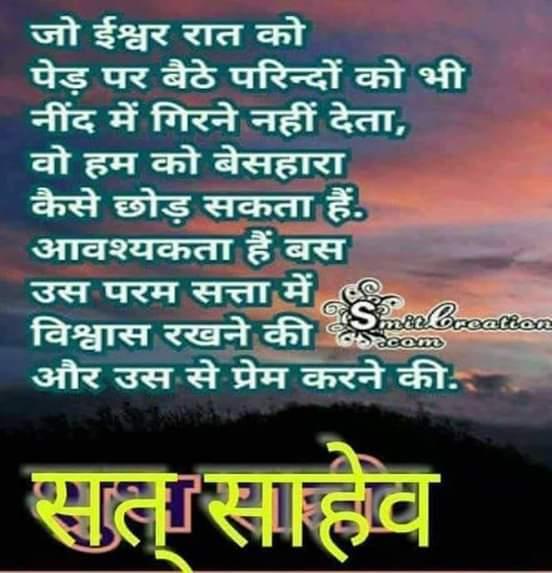 #असली_गीता_सार अपनी- अपनी कह गए ,इस दुनिया के महा। बिन सतगुरु की बंदगी, कही ठोर ठिकाना ना।। देखिए वाणी चैनल पर 9:30 PM स