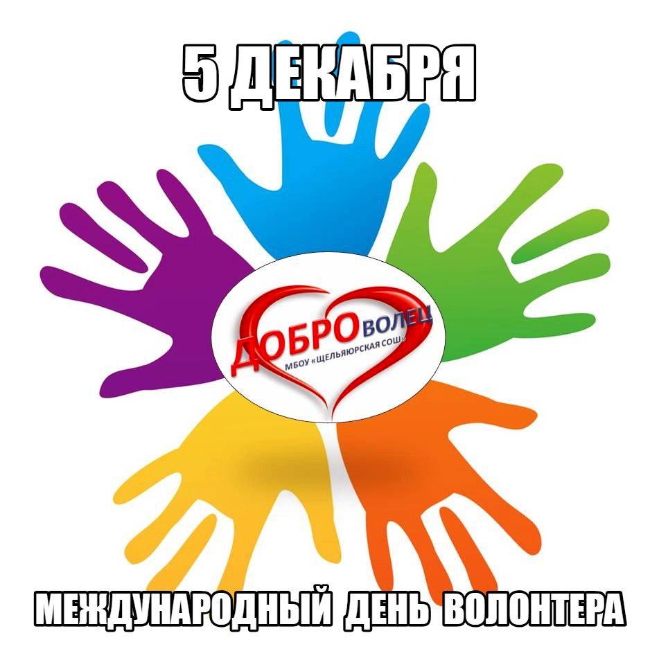 картинка день волонтера в россии вспомним самых
