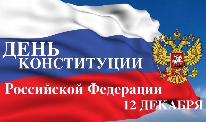 12 декабря. День Конституции Российской Федерации — одна из самых значимых памятных дат Российского государства. https://t.co/pfLSZbozAd