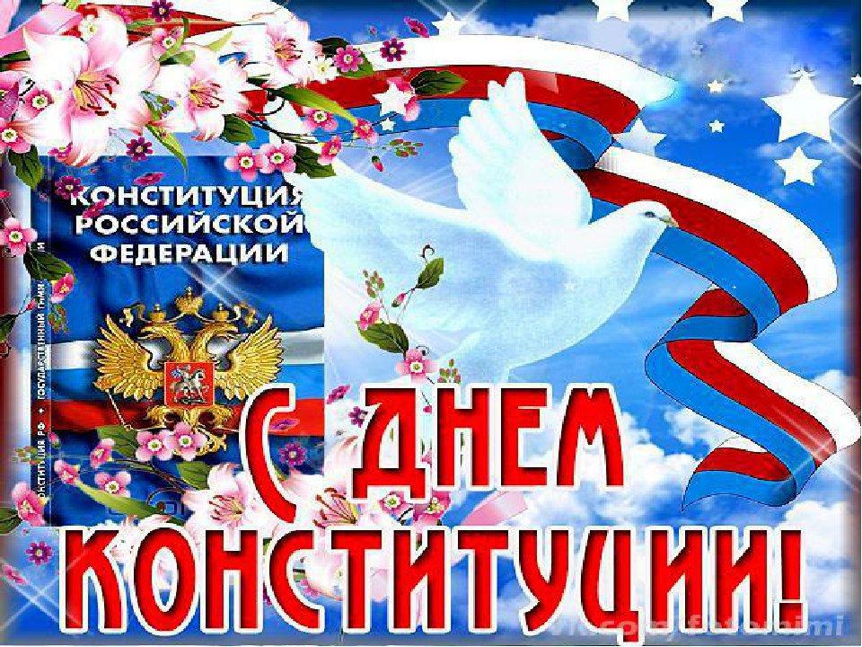 Открытка ко дню конституции, цветы день