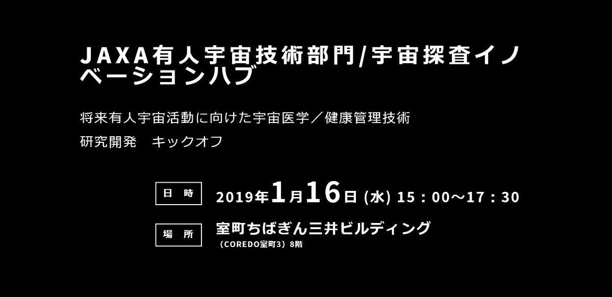 宇宙医学 hashtag on Twitter