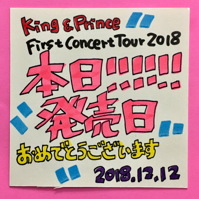 【King & Prince】💖  💙  💜  ❤️  🖤  💛「First Concert Tour 2018