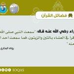 Image for the Tweet beginning: عن البراء رضي الله عنه