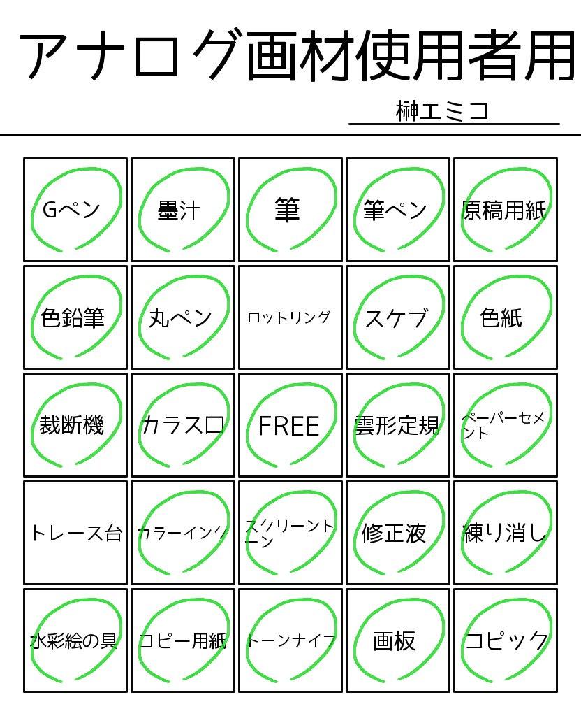 #めけぽんビンゴ Latest News Trends Updates Images - fuukingensou