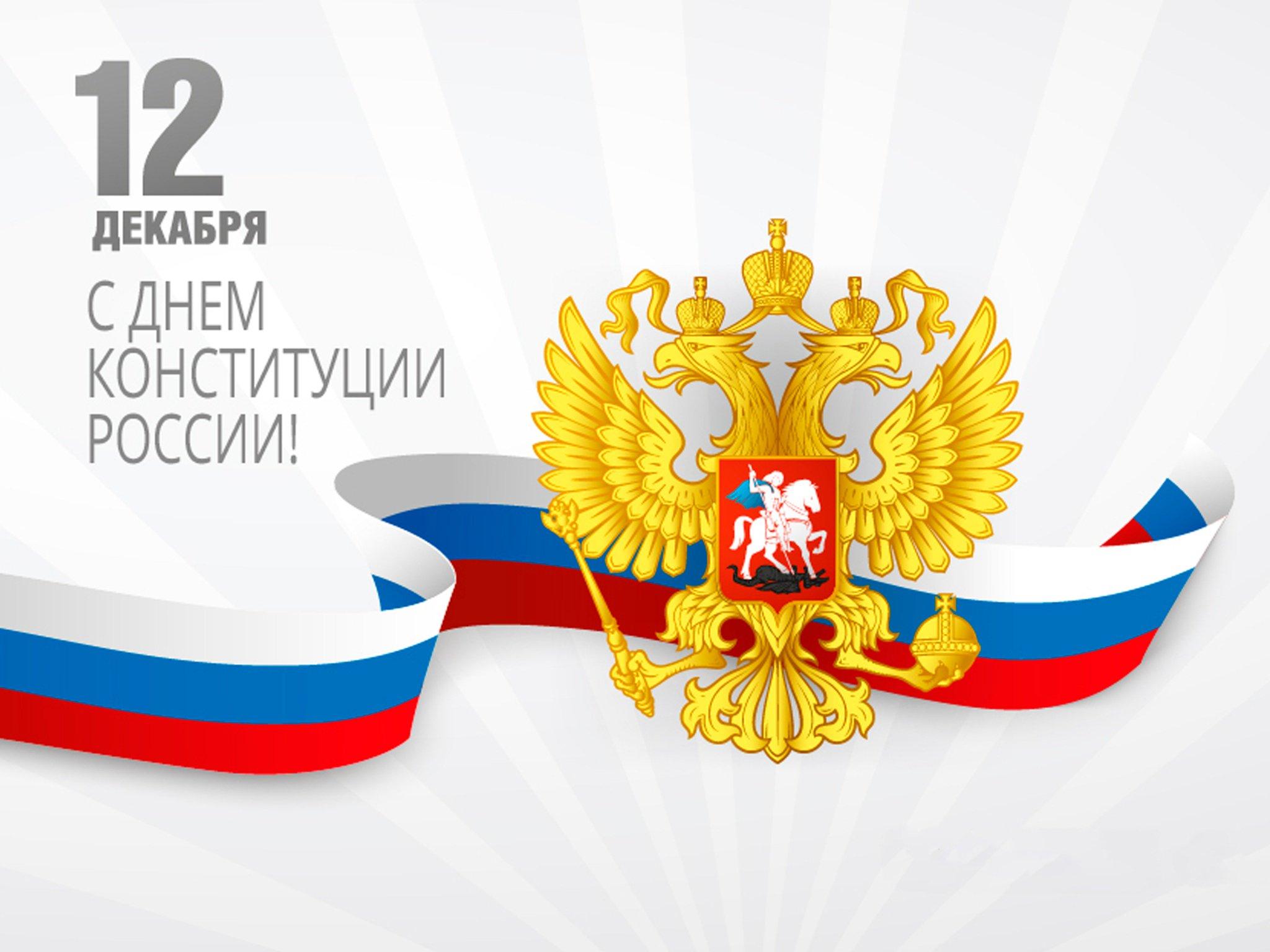 Букеты картинки, открытка с днем конституции россии 25 лет