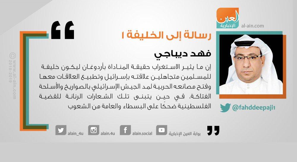 فهد ديباجي @fahddeepaji1 يكتب مقالا بعنوان: رسالة إلى الخليفة (1) رابـط المقال | bit.ly/2Uzw4fz #أردوغان #تركيا