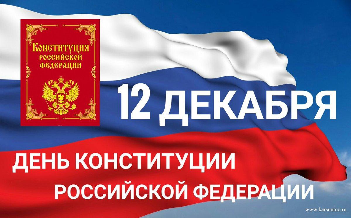 День конституции российской федерации картинки, открытки девочке