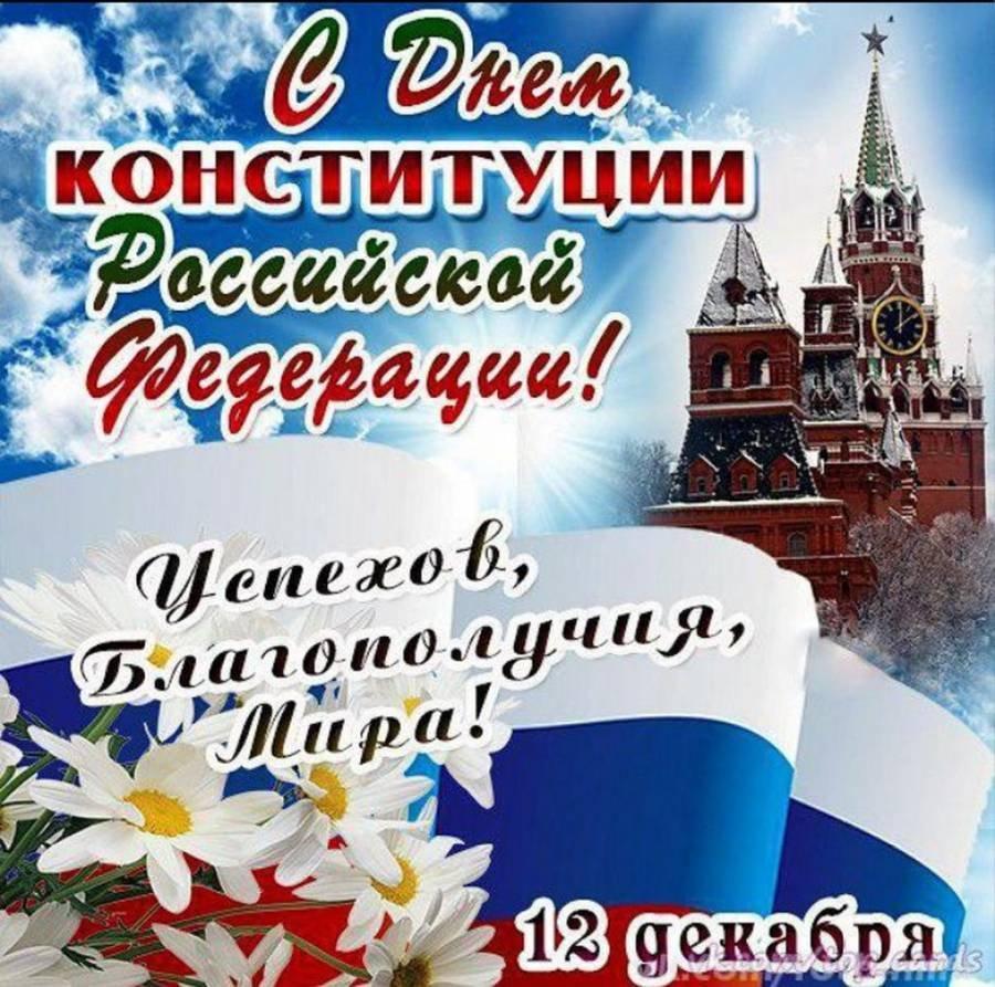Открытка с днем конституции россии 25 лет, утро