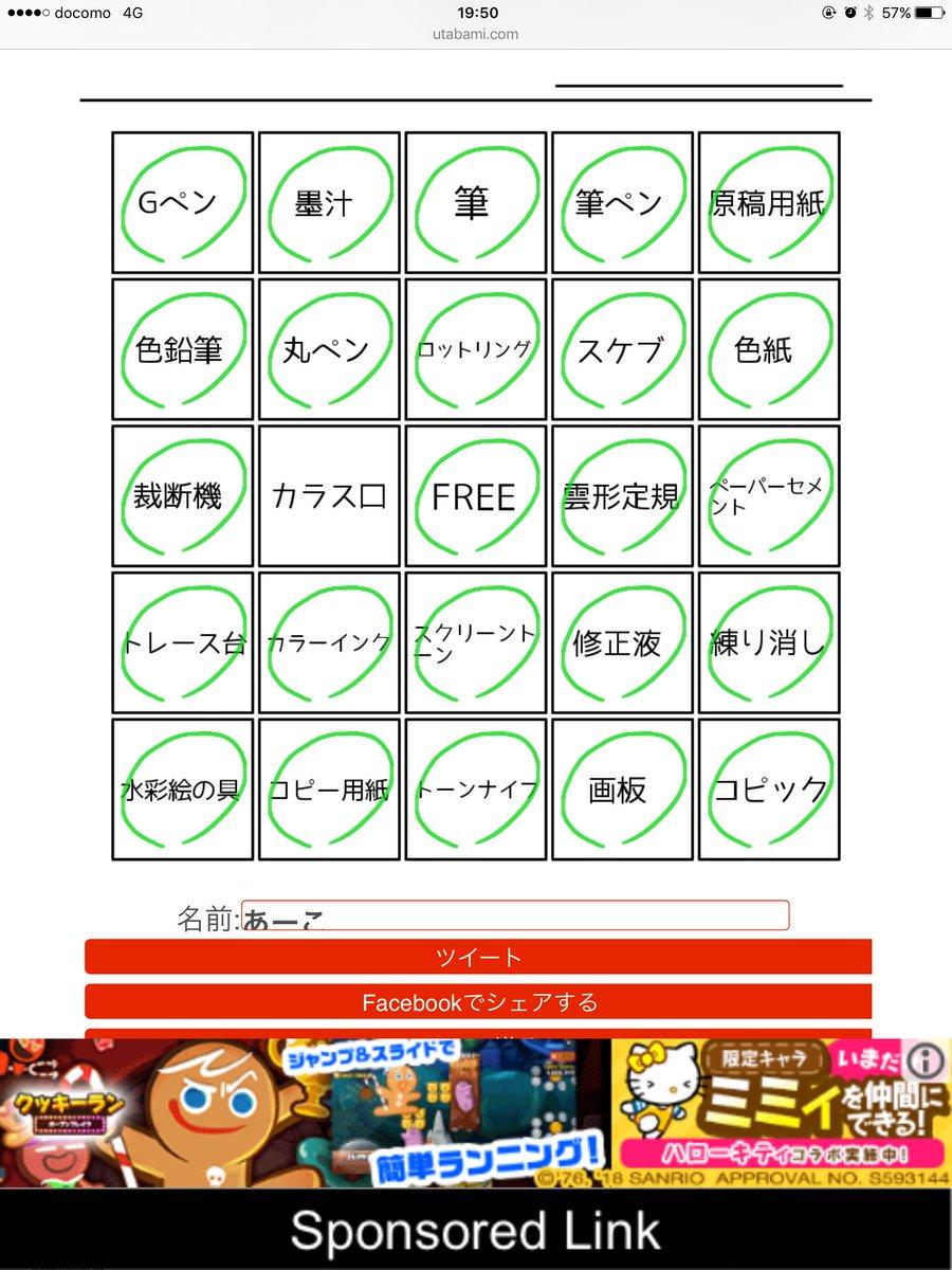 #めけぽんビンゴ Latest News Trends Updates Images - aako728