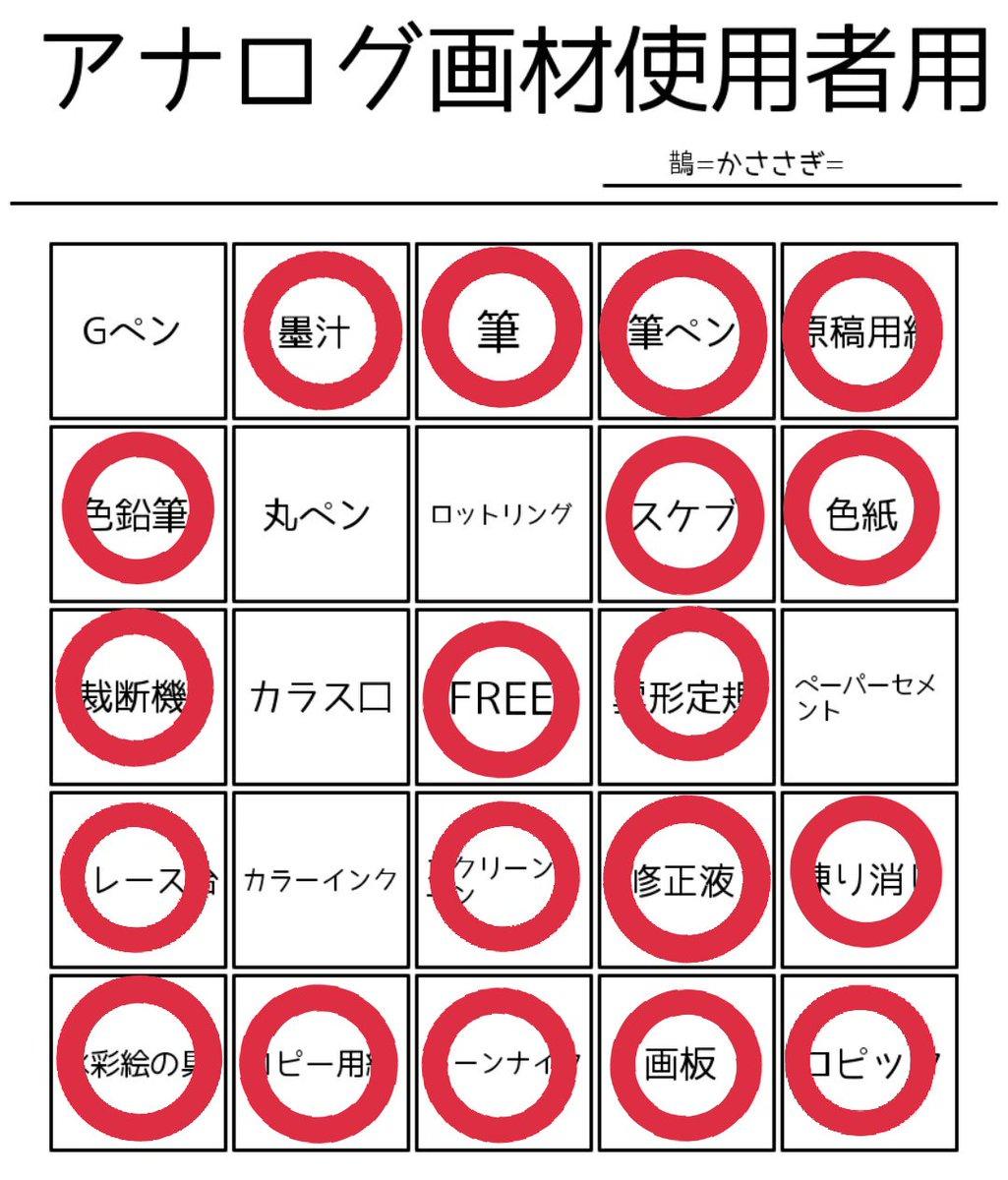 #めけぽんビンゴ Latest News Trends Updates Images - kasasagi9665
