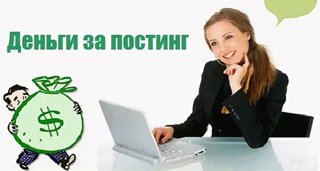 Постинг объявлений фриланс freelancer hacking