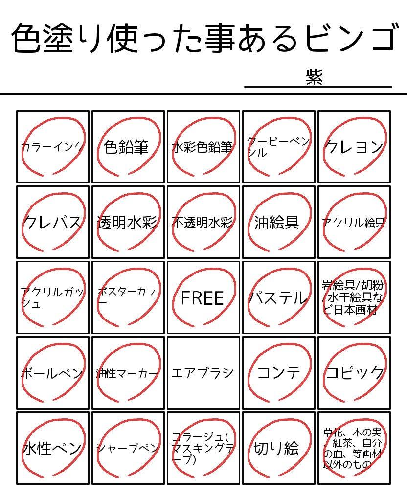 #めけぽんビンゴ Latest News Trends Updates Images - yuchan_magi