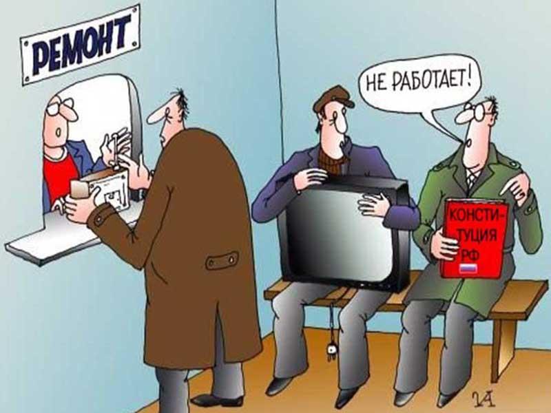 Конституция картинки прикольные, картинки анимация