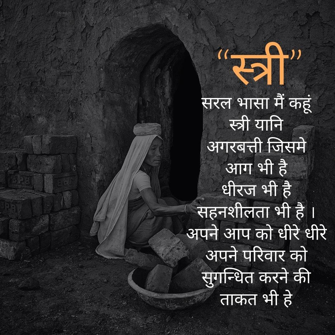 स्त्री सरल भासा मैं कहूं स्त्री यानि अगरबत्ती जिसमे आग भी है धीरज भी है सहनशीलता भी है । अपने आप को धीरे धीरे अपने परिवार को सुगन्धित करने की ताकत भी हे  #motivation #motivationalquotes #Girl #respectwomen #respectgirls #respectindianculture #womenwork #womenpower #girlrespect pic.twitter.com/NaZTV8idoo