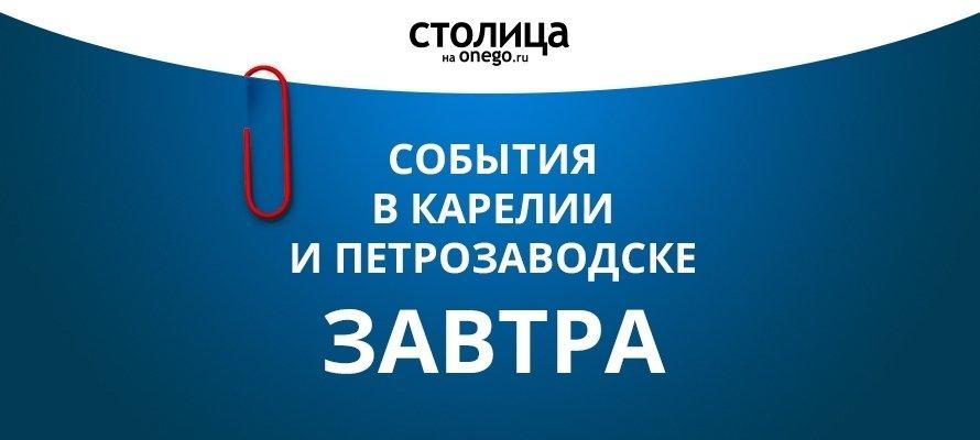 Какие события ожидаются в Петрозаводске и Карелии завтра? https://t.co/siTPQKLVAr