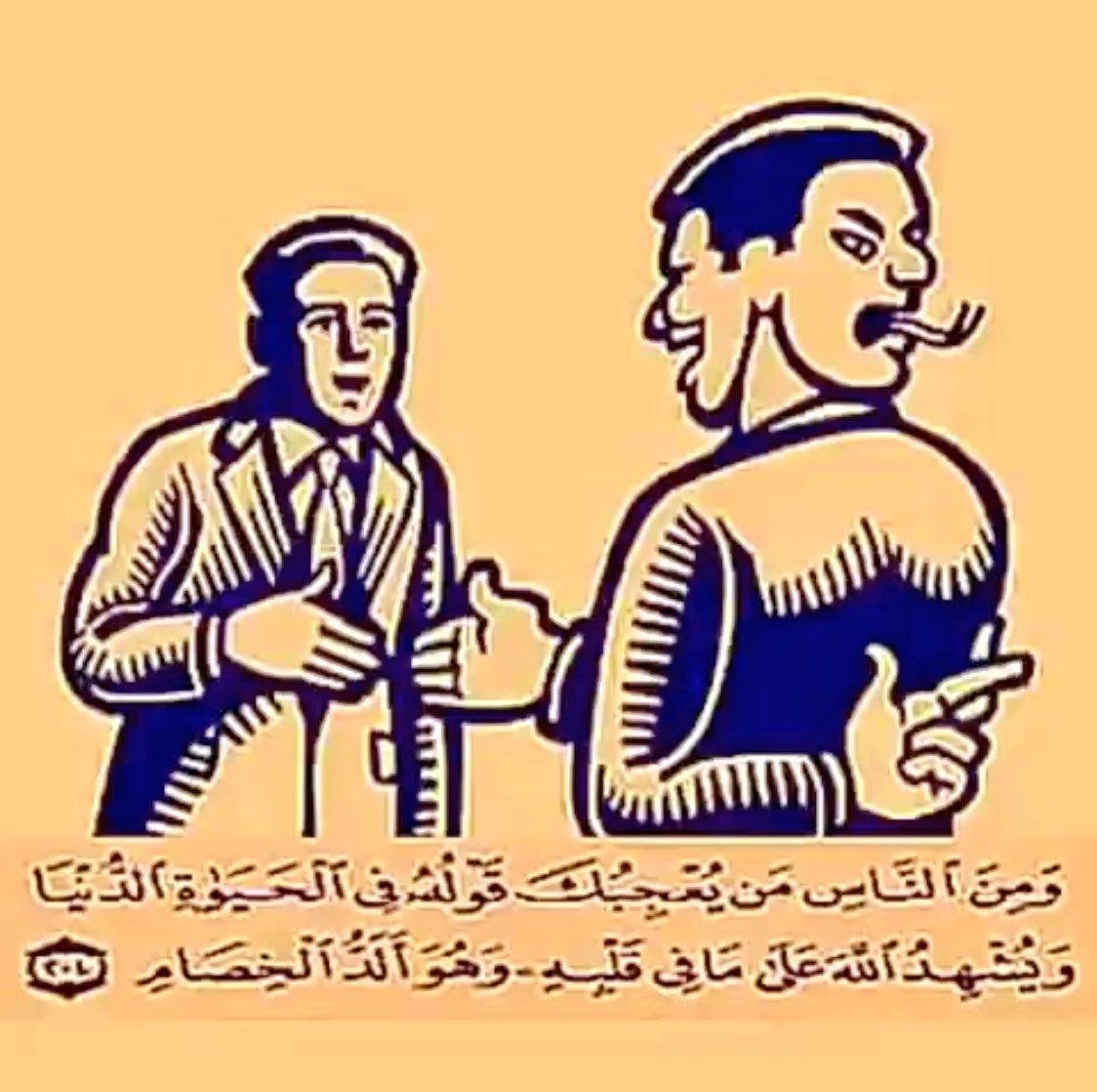 الجوهرة En Twitter صفه ماتحبها المنافق ابو وجهين يكثرهم بحياتي