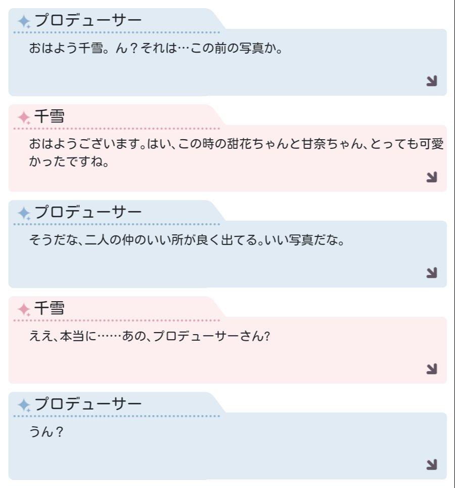コミュ 千雪 【シャニマス】桑山千雪のコミュニケーション選択肢・結果一覧|GAMY