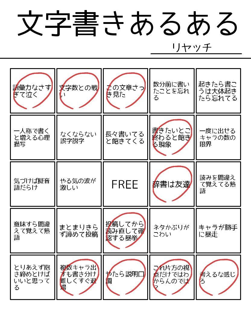#めけぽんビンゴ Latest News Trends Updates Images - riyatti