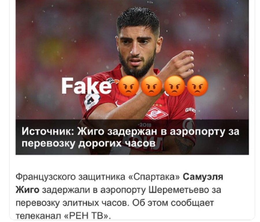 Жиго опроверг информацию о задержании на таможне в «Шереметьево»