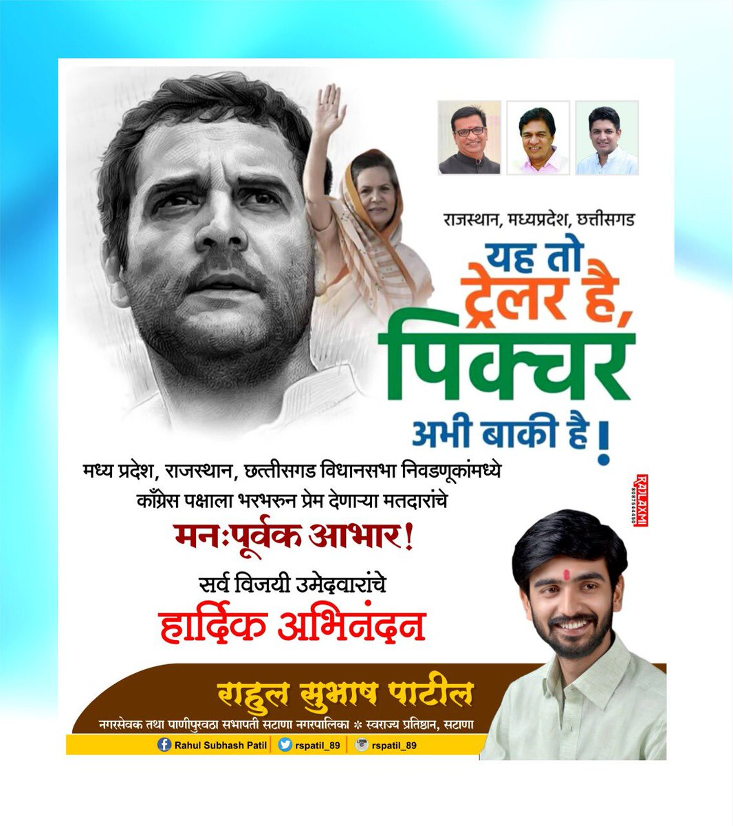 #CongressIsWinning Latest News Trends Updates Images - rspatil_89