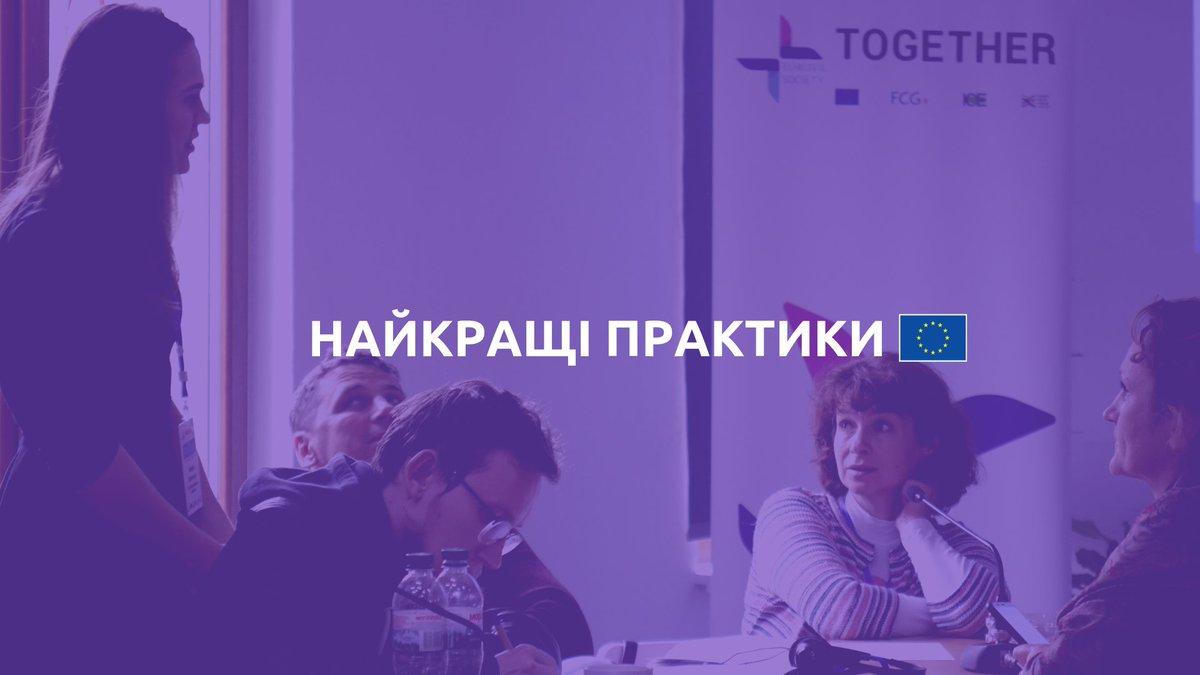 Найкращі практики на EUProstir за підтримки #ЄС https://euprostir.org.ua/best-practices   @EuProstir @EUDelegationUA @EaPCivilSociety