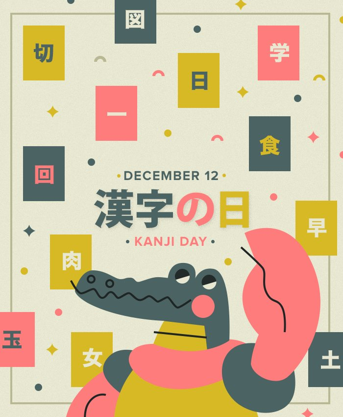 "Happy 漢字の日, Kanji Day!  1 = i(i)  2 = ji* 1 = ichi 2 = ji*   *the kanji for 2 (二) can be read as 'ji.' For example, 二郎 (jiro)  Based on the idea 良い字一字 (iiji-ichiji) — ""good character, one character,"" 12-12 is Kanji Day.  Now go back to WaniKani and do your review! 😠"