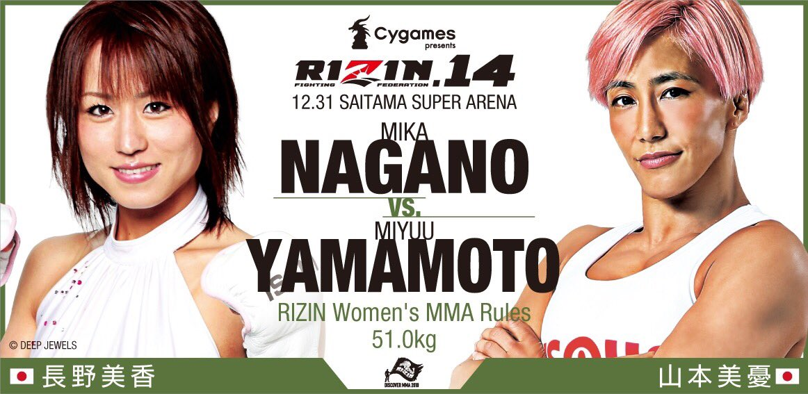 Rizin 14 - Floyd Mayweather vs Nasukawa - December 31 (OFFICIAL DISCUSSION) - Page 4 DuQih7cV4AAqK0J