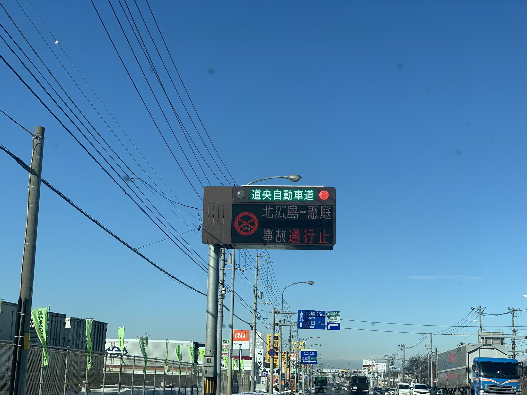 画像 : 北広島ICの前に高速道路...