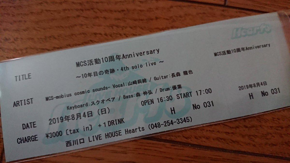 MCS(ミクス) || 山崎莉緒 長森龍...
