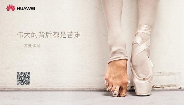 China Focus's photo on #Huawei