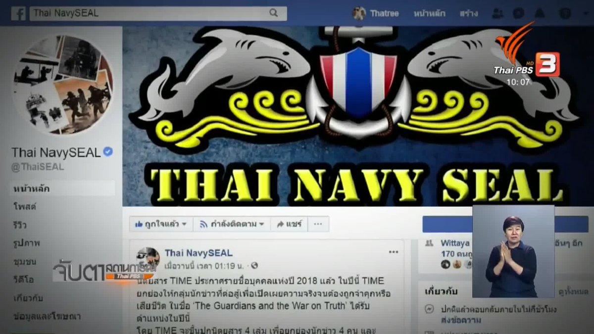 """นิตยสารไทม์ ยกให้ """"ทีมไทยเคฟไดเวอร์"""" ผู้ปฏิบัติการช่วยเหลือสมาชิกทีม #หมูป่าอะคาเดมี ออกจาก #ถ้ำหลวงขุนน้ำนางนอน โดยได้รับคะแนนโหวตบุคคลแห่งปี 2018 มาเป็นอันดับ 3   #ThaiNavySeal #ThaiPBS"""