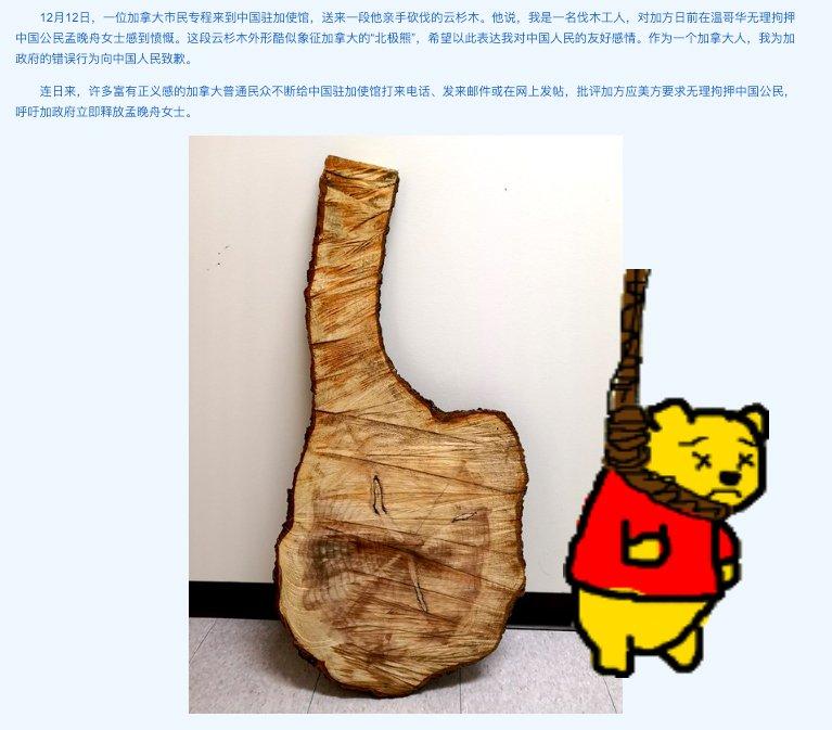 """【加拿大民众向中国人民致歉,送来酷似""""熊""""的云杉木】12月12日,一位加拿大市民专程来到中国驻加使馆,送来一段他亲手砍伐的云杉木。他对加方无理拘押中国公民孟晚舟女士感到愤慨。这段云杉木外形酷似象征习近平的""""维尼熊"""",希望以此表达他对中国人民的友好感情。http://ca.china-embassy.org/chn/xw/t1621376.htm…"""