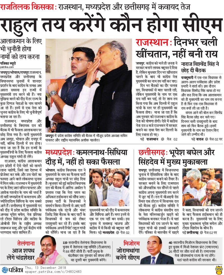 Patrika Epaper In Pdf
