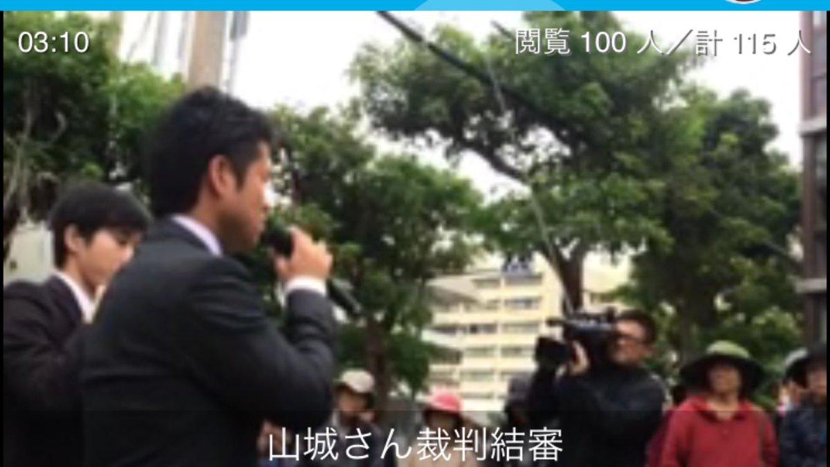 【速報】パヨク発狂 沖縄ヘイワ活動家リーダーの山城博治被告らの有罪確定