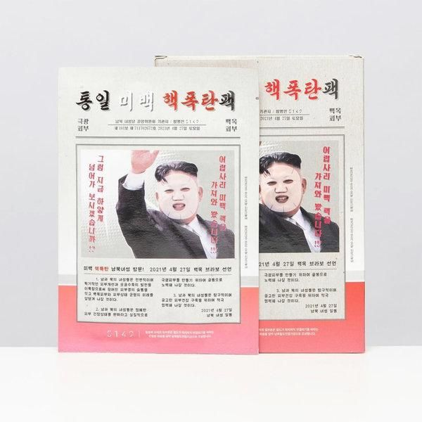 Hope y'all got these while they lasted: Kim Jong-un Beauty Masks Are Pulled Off Shelves in South Korea https://t.co/69EDrjE2mM