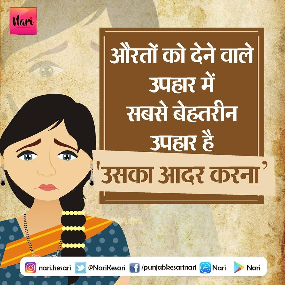 Nari On Twitter Sachiibaat Womanquote Quotes Womancare